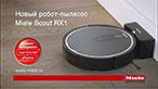 """""""Robot-tozsoran Casus RX1"""" reklam çarxı"""